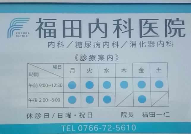福田内科医院様